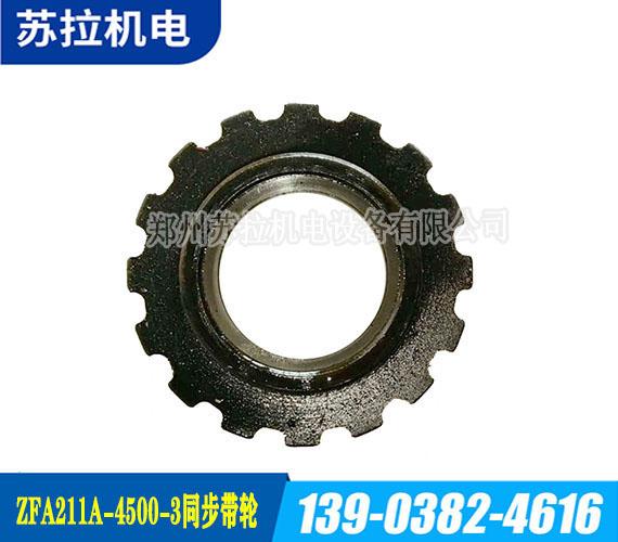 ZFA211A-4500-3同步带轮