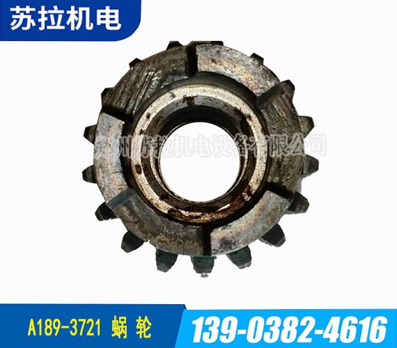 A189-3721 蜗轮
