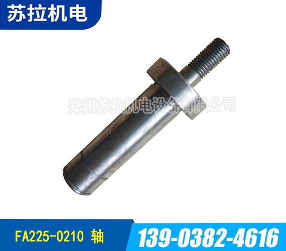 FA225-0210 轴