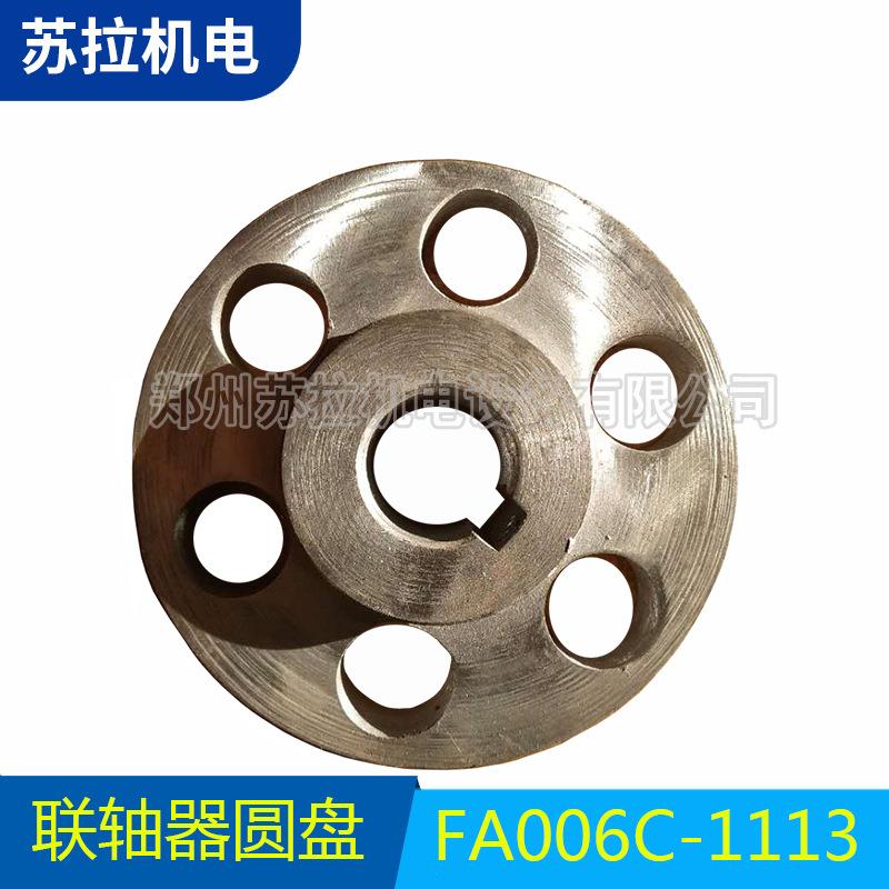 FA006C-1113联轴器圆盘