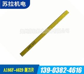 A186F-4629刮刀片