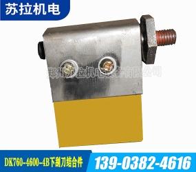 DK760-4600-4B  下刮刀结合件