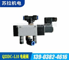 Q23DC-L10电磁阀