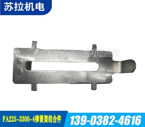 FA225-3300-4弹簧架结合件