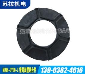 MM6-0700-2密封装置结合件