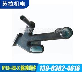 JWF1204-5200-2C盖板左吸口结合件