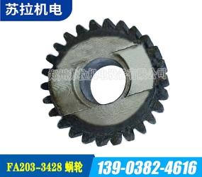 FA203-3428蜗轮