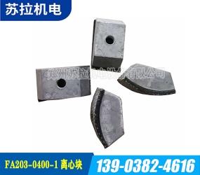 FA203-0400-1离心块