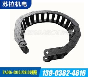 FA006-09101/09102拖链