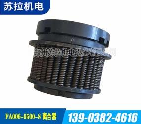 FA006-0500-8离合器