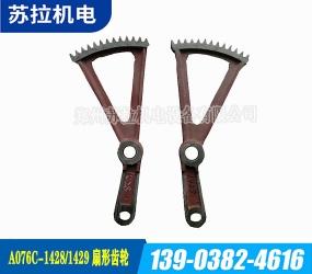A076C-1428/1429扇形齿轮