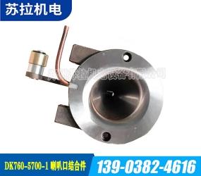 DK760-5700-1喇叭口结合件