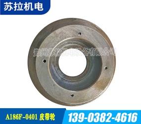 A186F-0401皮带轮