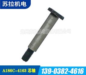 A186C-4163芯轴