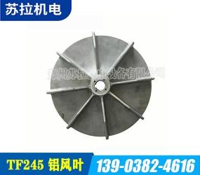 FT245铝风叶  梳棉风机用