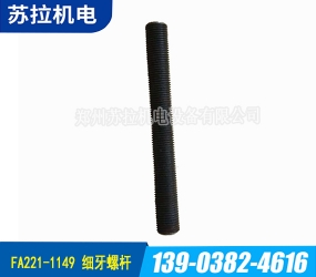 FA221-1149细牙螺杆