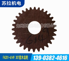 FA201-6149 30T胶木齿轮
