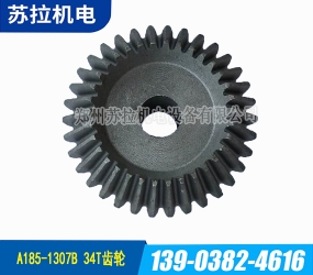 A185-1307B  34T齿轮
