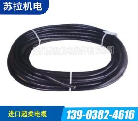 进口超柔电缆