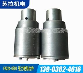 FA224-0200张力轮结合件