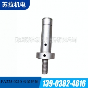FA225-0210张紧轮轴