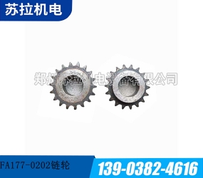 FA177-0202链轮