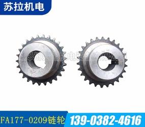 FA177-0202 链轮