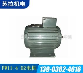 FW11-4 D2三相异步电动机