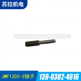 JWF1202-3销子