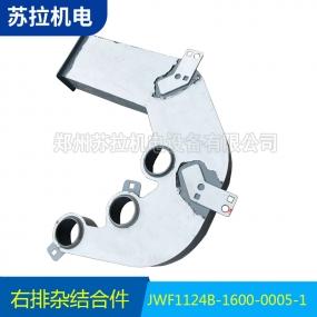 JWF1124B-1600-0005-1右排杂结合件